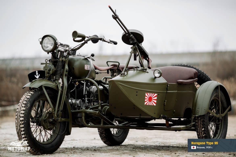 Kurogane Typ 95. Japoński motocykl wojskowy